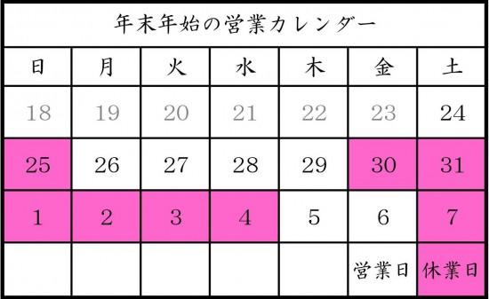 2016年末年始カレンダー