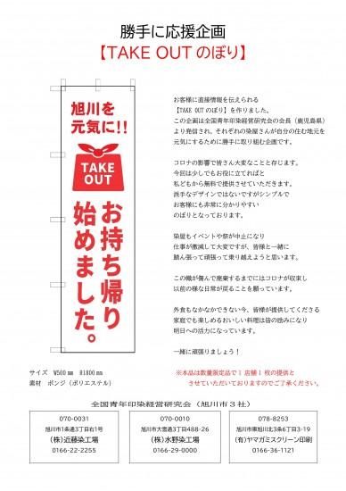 勝手に応援企画(全染研旭川)