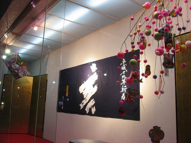 shougatukazari2007.jpg